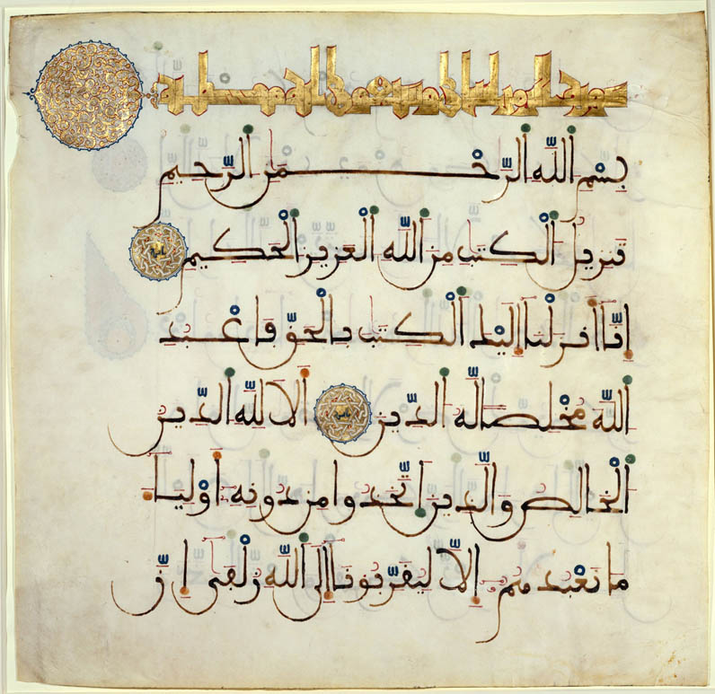Leaf from a Qur'an Manuscript